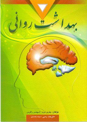 بهداشت روانی, سیدمحمدی, ارسباران