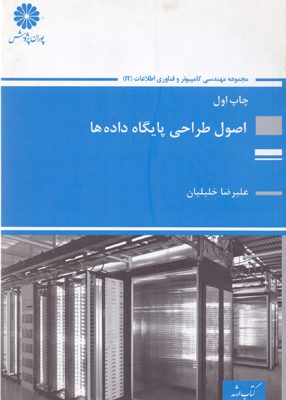 اصول طراحی پایگاه داده ها, خلیلیان, پوران پژوهش