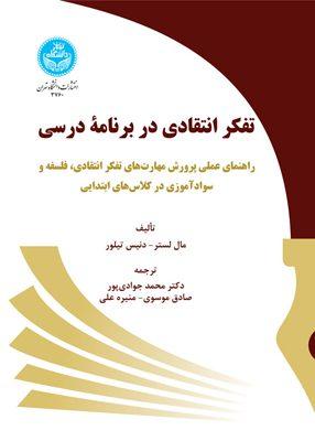 تفکر انتقادی در برنامه درسی, دانشگاه تهران