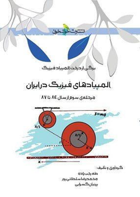المپیادهای فیزیک در ایران مرحله سوم از سال ۸۴ تا ۸۷ خوشخوان