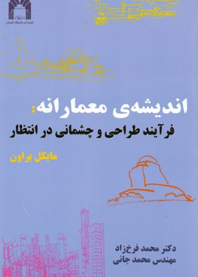 اندیشه معمارانه, فرخ زاد, دانشگاه گلستان