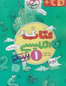 کتاب کار انگلیسی دهم خیلی سبز