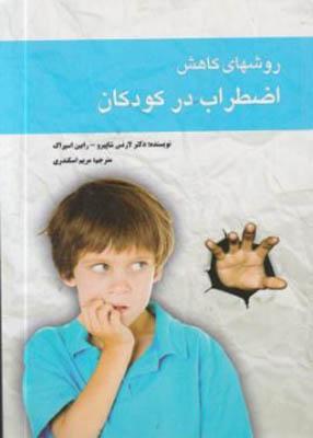 روشهای کاهش اضطراب در کودکان, اسکندری, لیدا