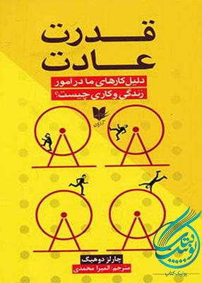 قدرت عادت, دوهیگ, المیرا محمدی, آرایان