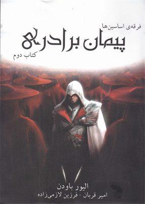 فرقه ی اساسین ها, پیمان برادری, کتاب دوم, الیور باودن, آذرباد