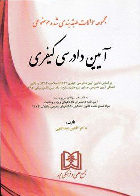 مجموعه سوالات طبقه بندی شده موضوعی آیین دادرسی کیفری, عبدالهی, مجد