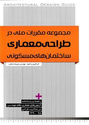 مجموعه مقررات ملی در طراحی معماری ساختمان های مسکونی, مهندس علیرضا صالحی, پرهام نقش