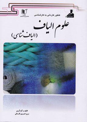 کنکور کاردانی به کارشناسی, علوم الیاف(الیاف شناسی), مریم خسروی فارسانی, کارآفرینان