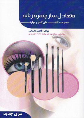 کتاب درسی متعادل ساز چهره زنانه, فاطمه باستانی, ظهور فن