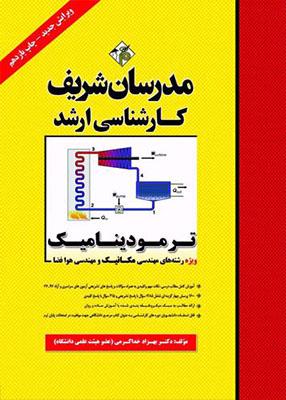 ترمودینامیک ویژه رشته های مهندسی مکانیک, کارشناسی ارشد, مدرسان شریف