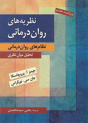 نظریه های روان درمانی نظام های روان درمانی, پروچاسکا, یحیی سید محمدی, روان