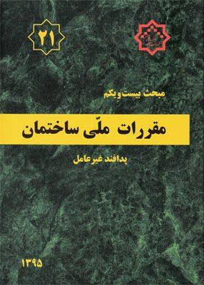 مقررات ملی ساختمان, مبحث بیست و یکم, پدافند غیر عامل, توسعه ایران