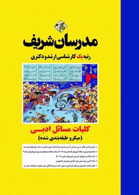 کلیات مسائل ادبی میکرو طبقه بندی شده ارشد و دکتری مدرسان شریف