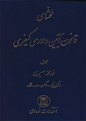 محشای قانون آیین دادرسی کیفری, نورمحمد صبری, فردوسی