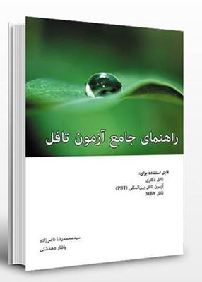 راهنمای جامع آزمون تافل دکتری, ناصرزاده, نگاه دانش