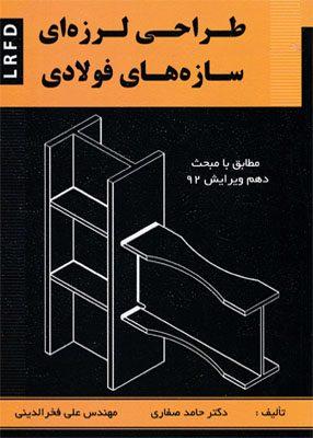 طراحی لرزه ای سازه های فولادی, سیمای دانش