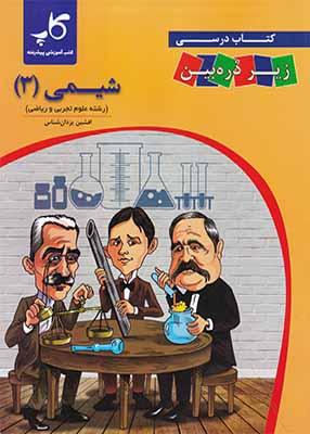 کتاب درسی شیمی دوازدهم زیر ذره بین نشر کاپ