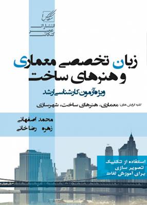 زبان تخصصی معماری و هنرهای ساخت, اصفهانی, عصرکنکاش