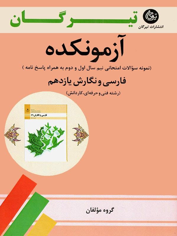 آزمونکده فارسی و نگارش یازدهم فنی و حرفه ای تیرگان