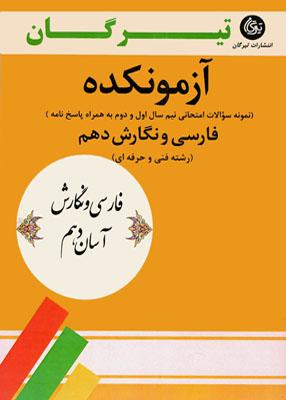 آزمونکده فارسی و نگارش دهم فنی و حرفه ای تیرگان