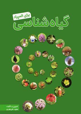 گیاه شناسی برای المپیاد خانه زیست شناسی