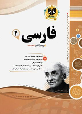 فارسی یازدهم کلیه رشته ها اسفندیار