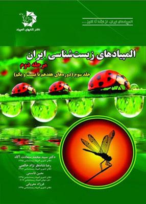 المپیادهای زیست شناسی ایران مرحله دوم جلد سوم دانش پژوهان