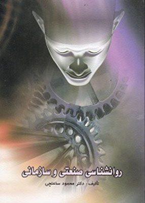 روانشناسی صنعتی و سازمانی, دکتر محمود ساعتچی, ویرایش