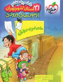 31 استان+شهر تهران ششم به هفتم خیلی سبز