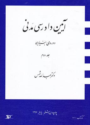 آیین دادرسی مدنی دوره ی بنیادین جلددوم, دکتر عبدالله شمس, دراک