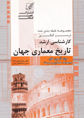 درس و کنکور کارشناسی ارشد تاریخ معماری جهان, عصرکنکاش