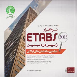 نرم افزار ETABS زیر ذره بین طراحی ساختمان های فولادی جلد اول سری عمران