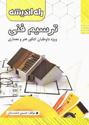 ترسیم فنی ویژه داوطلبان کنکور هنر و معماری راه اندیشه