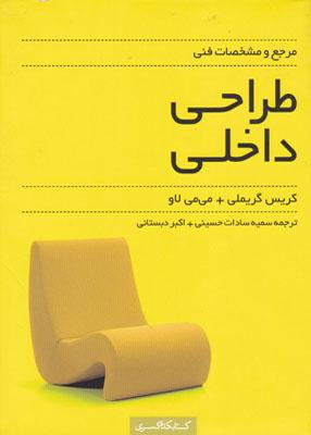 مرجع و مشخصات فنی طراحی داخلی, کتابکده کسری