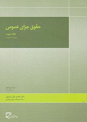 حقوق جزای عمومی جلد سوم, اردبیلی, میزان