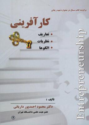 کارآفرینی, محمود احمد پور داریانی, ساکو