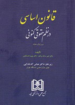 قانون اساسی در نظم حقوق کنونی, دکتر عباس کدخدایی, مجد