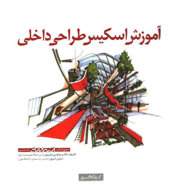 آموزش اسکیس طراحی داخلی, دکتر مرتضی صدیق, کتابکده کسری