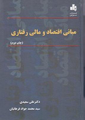 مبانی اقتصاد و مالی رفتاری, دکتر علی سعیدی, انتشارات بورس