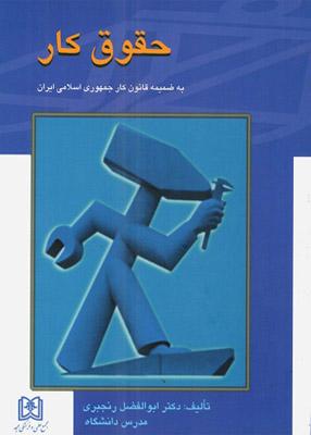 حقوق کار به ضمیمه قانون کار جمهوری اسلامی ایران, دکتر ابوالفضل رنجبری, مجد