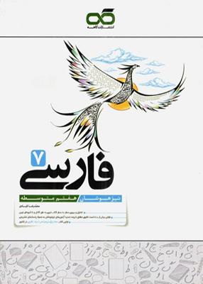 ادبیات فارسی هفتم تیزهوشان کاهه