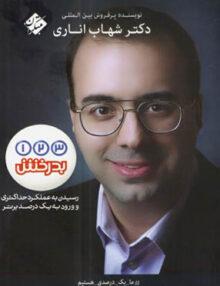 یک دو سه بدرخش دکتر شهاب اناری مبتکران