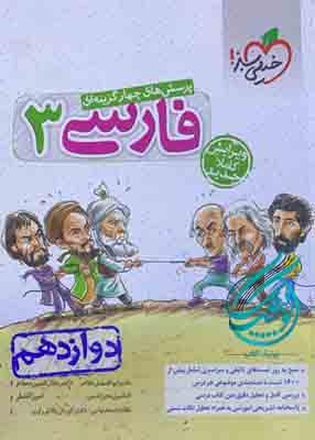 ادبیات فارسی دوازدهم تست خیلی سبز