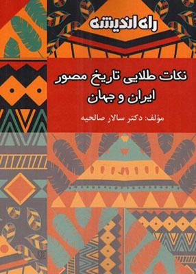 نکات طلایی تاریخ مصور ایران و جهان راه اندیشه
