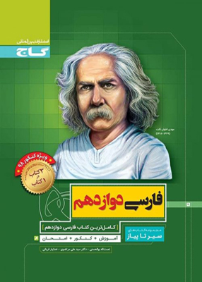 سیر تا پیاز ادبیات فارسی دوازدهم گاج
