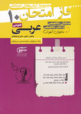 فاز امتحان عربی دهم عمومی مشاوران آموزش