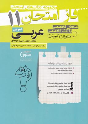 فاز امتحان عربی یازدهم عمومی مشاوران آموزش