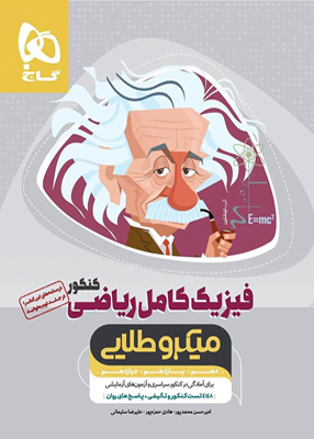 فیزیک کامل ریاضی میکرو طلایی گاج