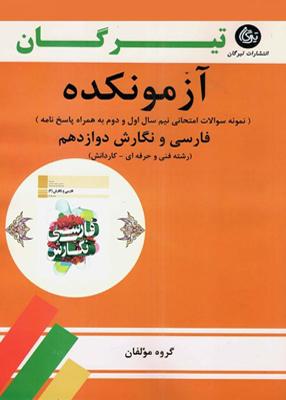 آزمونکده فارسی و نگارش دوازدهم فنی تیرگان