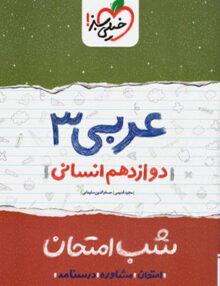 شب امتحان عربی دوازدهم رشته انسانی خیلی سبز